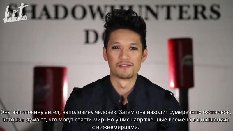 Harry Shum Jr recap Shadowhunters | RUS SUB | HS