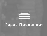 radioprovince.ru