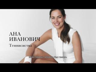 Ана Иванович для Intimissimi