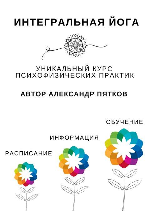 "Афиша Интегральная Йога / центр ""Грааль"" / Барнаул"