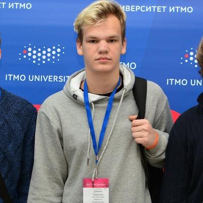 Даниил Павленко