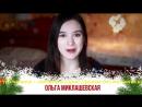 Ольга Миклашевская поздравляет с новым 2017 годом