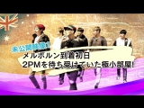 [Видео] 2PM @ WILD BEAT - Unrevealed Scene Part.1 from Bonus DVD