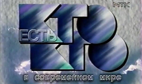 Кто есть кто (МТК, 08.05.1996)