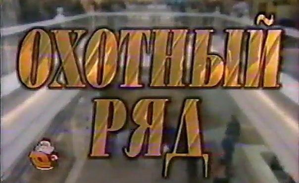 Охотный ряд (ТВ Центр, декабрь 1998-январь 1999) Виктор Доценко