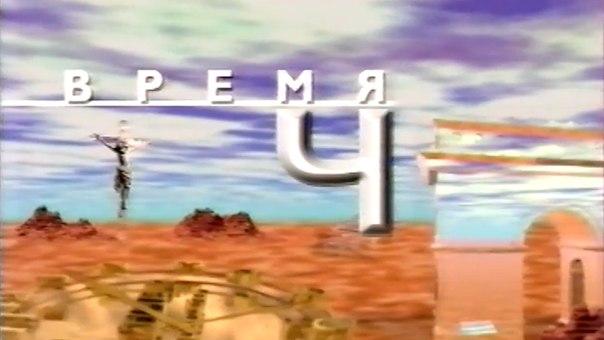 "Время ""Ч"" (Дарьял ТВ, 2000) Алексей Герман"
