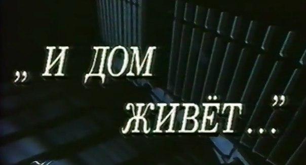 И дом живёт... (Культура, 01.05.1998) Белла Ахмадулина (фрагмент)
