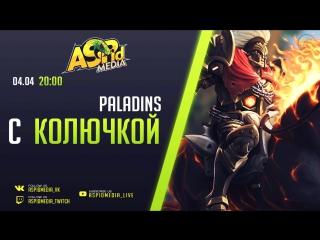 ASPid.Media LIVE   Лилия КОЛЮЧКА ON AIR