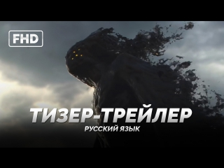 RUS | Тизер-трейлер: Кома 2017