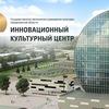Инновационный культурный центр