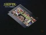 GameCenter CX 1 - Takeshi no ChousenjouВызов от Такэси(Озвучка MedySlava)