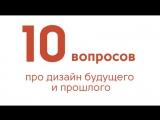 10 вопросов о дизайне будущего и прошлого / Владимир Пирожков