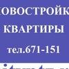 Квартиры Продажа Аренда Ремонт | Петрозаводск