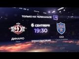 Промо игры СКА - «Динамо». 06/09/2017