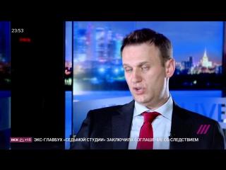 Навальный о гей-браках