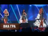 ВИА Гра — Так сильно (Live @ Танцы! Ёлка! Муз-ТВ!)