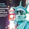 Супервторник в фотографиях: живая Америка-2016