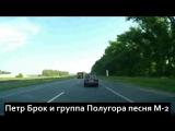 Петр Брок и проект полугора песня