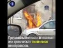 Как защитить свою машину от пожара