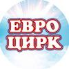 "Цирк-шапито ""ЕВРО ЦИРК"" 16.06 по 02.07 Тамбов"