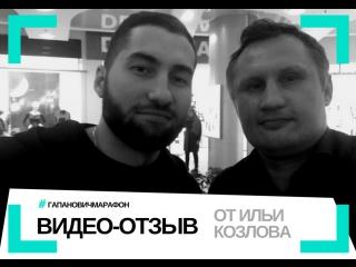 видео-отзыв Ильи Козлова основателя он-лайн фитнес проекта