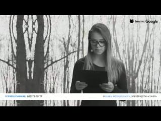 Ксения Хоффман на чтениях Google