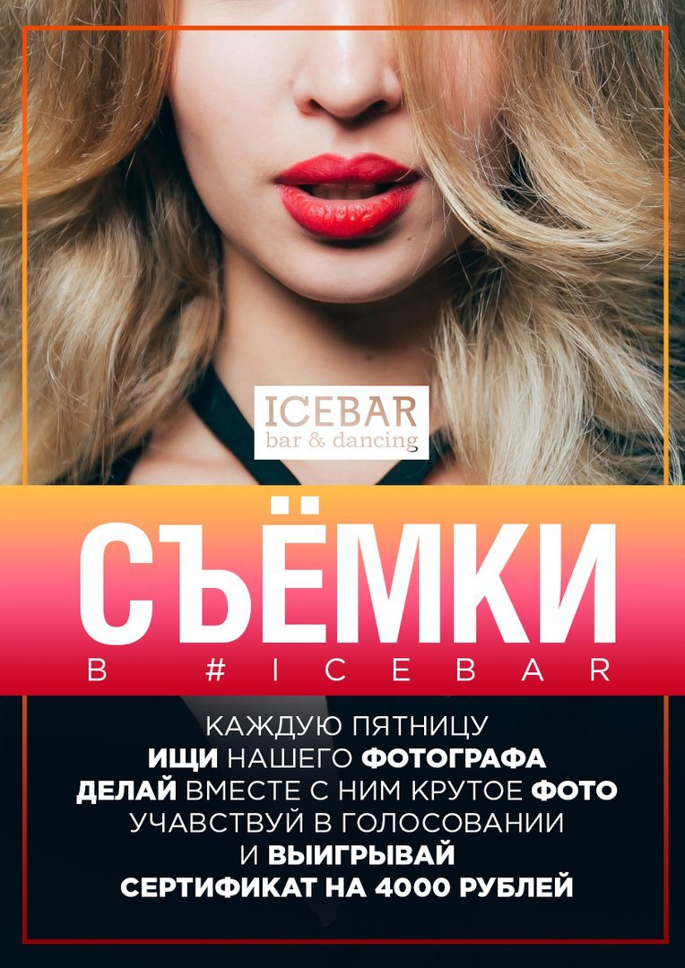 Афиша Калуга 21 ОКТЯБРЯ / СЪЁМКИ В ICEBAR / ВЫЙГРАЙ 4000 РУБ