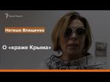 Наташа Влащенко о краже Крыма  Радио Крым.Реалии