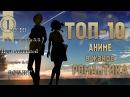 Топ-10 Аниме в жанре Романтика 2016 Romance Anime