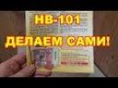 НВ -101 супер препарат готовим САМИ,дешево и сердито.