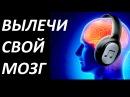 СУПЕР ПАМЯТЬ Музыка для Обучения и улучшения Памяти