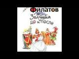 Филатов Леонид - Золушка до и после