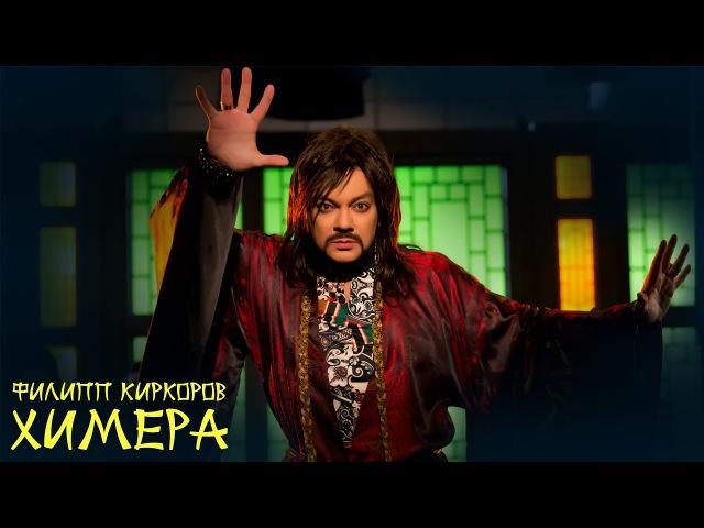 Филипп Киркоров - Химера - (Премьера клипа, 2017)