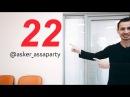 Уроки лезгинки от Аскера (NEW) - Часть 22 / комбинация из Алматы