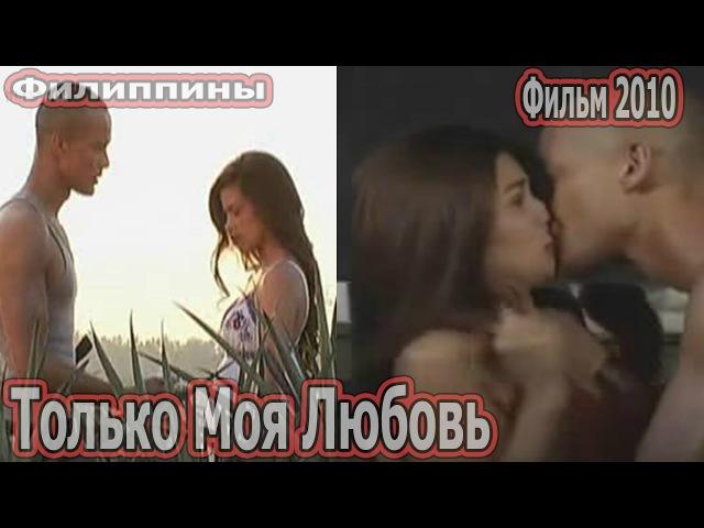 Только Моя Любовь 2010 HD Лакорн Филипинские фильмы про любовь русская озвучка