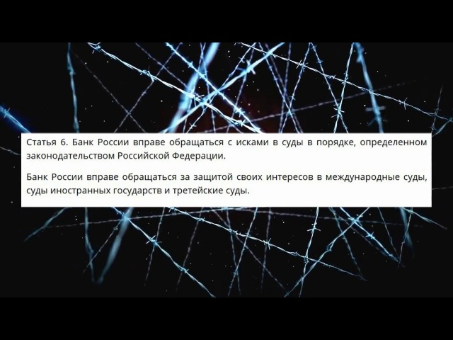 """О конторе """"Банк России"""" ЦБ РФ"""