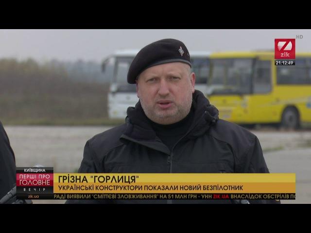 Новий безпілотник Горлиця показали українські конструктори