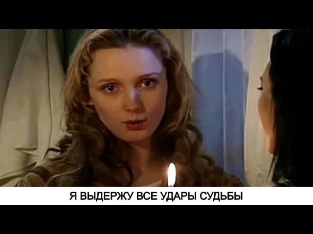 Романс Софьи Горчаковой (Алиса Сапегина) / из Институт благородных девиц (Текст)