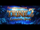 Trine 2 Complete Story Прохождение Окаменелое дерево 5