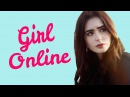 Девушка Online Girl Online Зои Сагг BookTrailer