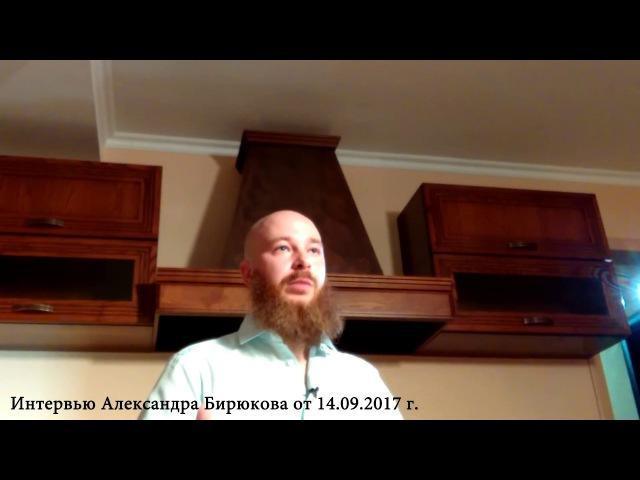 Женское насилие над мужчинами. Часть четвёртая. Александр Бирюков. Интервью 14.09.2017