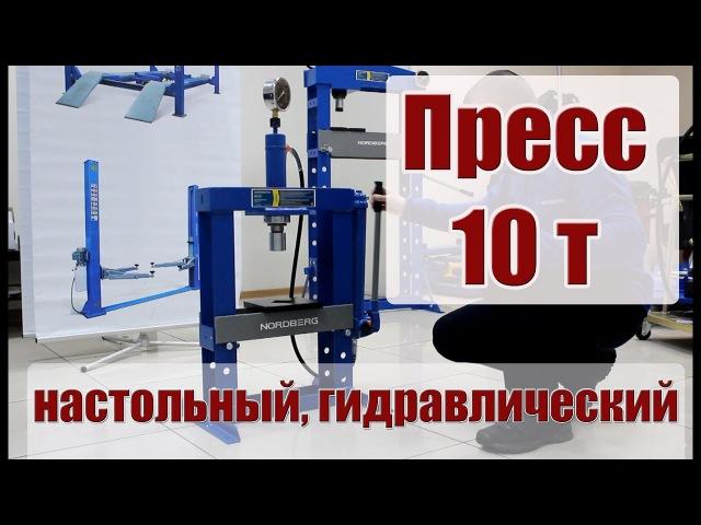 Пресс настольный 10 т NORDBERG N3610