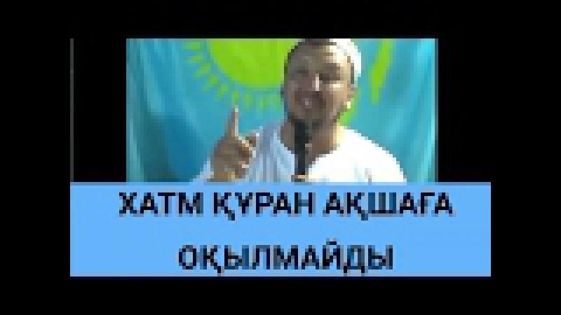 Хатм Құран ақшаға оқылмайды / Абдуғаппар Сманов