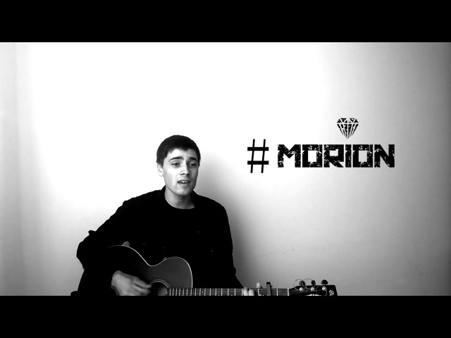 MORION - Пригадай (new song fragment)