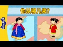 Where Are You From 你从哪儿来? Learning Songs 2 Chinese By Little Fox