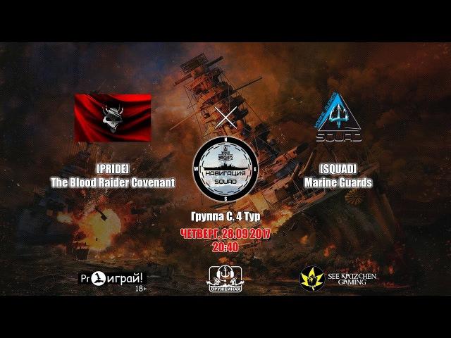 [Осенняя навигация] Группа C. Тур 4. [PRIDE] BRC vs. [SQUAD] Marine Guards || World of Warships