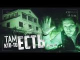 НОЧЬ в доме с Паранормальными явлениями - GhostBuster   Охотник за привидениями