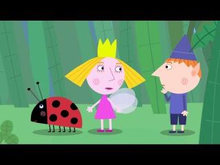 Маленькое королевство Бена и Холли 3 серия 1 сезон:Волшебная палочка Холли