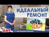 ИДЕАЛЬНЫЙ РЕМОНТ 29 АПРЕЛЯ 2017 (29.04.17) АЛЛА ЙОШПЕ И СТАХАН РАХИМОВ