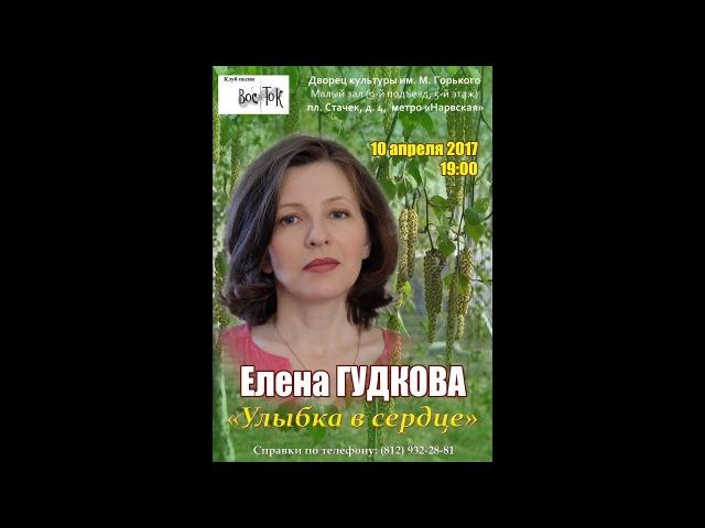 Елена Гудкова в Востоке. Санкт-Петербург, 10.04.2017 г.